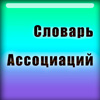 Словарь ассоциаций — творческая разработка-teweb.ru