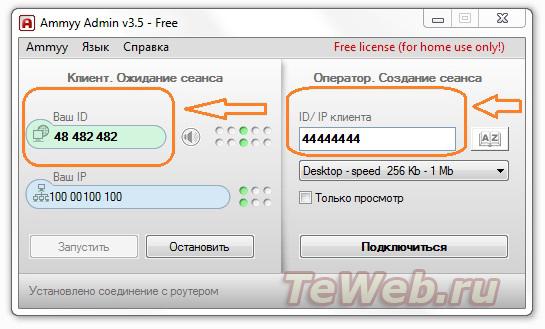 udalennyiy-dostup-k-kompyuteru-4