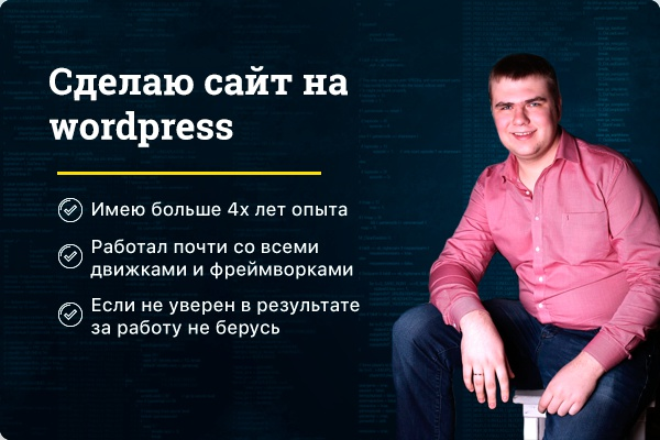 Услуги по WordPress -1