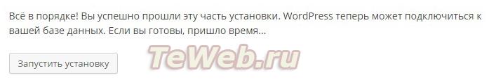 Установка WordPress на Денвер teweb.ru (6)