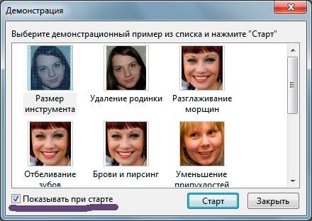 Устранение дефектов на фото